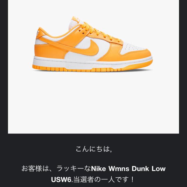 "NIKE(ナイキ)のKhaBanh様専用 DUNK LOW ""LASER ORANGE"" W23cm レディースの靴/シューズ(スニーカー)の商品写真"