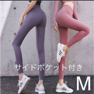 M レギンス ヨガ ウェア 美脚  ポケット ピンク スパッツ パンツ(ヨガ)