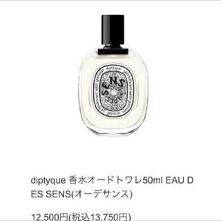 diptyque - diptyque ディプティック オードトワレ オー デ サンス 50ml
