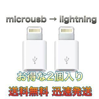 microusb → lightning ミニ変換アダプタ 2個セット S82(バッテリー/充電器)