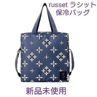 Russet - 新品 russet ラシット 保冷バッグ ショルダー付き ムック本 付録