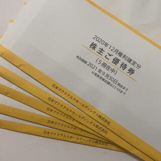マクドナルド(マクドナルド)のマクドナルド 優待券 25冊(フード/ドリンク券)