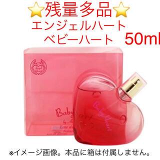 エンジェルハート(Angel Heart)の⭐️残量多品⭐️エンジェルハート ベビーハート EDT SP 50ml   (香水(女性用))