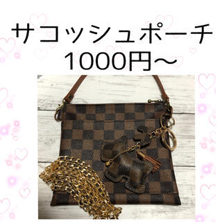 サコッシュ  ポケット付き   1000円〜