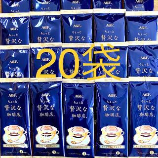 エイージーエフ(AGF)の【AGFドリップコーヒー】ちょっと贅沢な珈琲店 20袋セット(コーヒー)