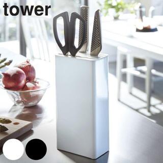 ACTUS - tower タワー 包丁スタンド キッチンナイフ&ハサミスタンド 山崎実業
