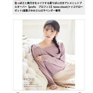 tocco - tocco☆道重さゆみちゃん着用の色違い☆アイボリーリボンニット☆アシメデザイン