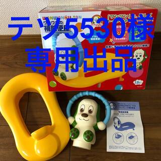テツ5530様専用出品【美品・送料込】トイレトレーニング ワンワンの補助便座(補助便座)