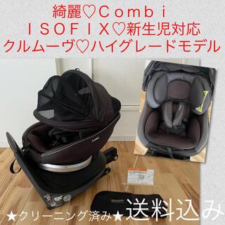 combi - 綺麗♡新生児チャイルドシート♡コンビ クルムーヴ スマート ISOFIX EG
