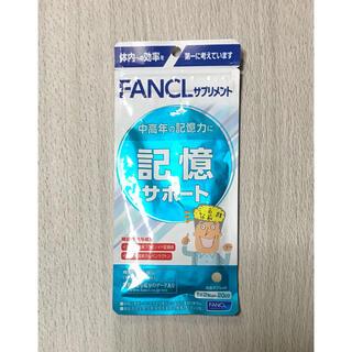 ファンケル(FANCL)の新品  人気 FANCL 記憶サポート ファンケル サプリメント 20日分(その他)