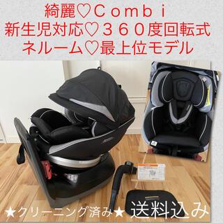 combi - 綺麗♡新生児チャイルドシート♡コンビ ネルーム エッグショック 最上位モデル