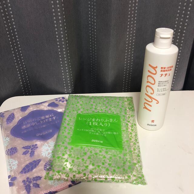 ダスキン キレイBOX 洗剤セットとふきんセット インテリア/住まい/日用品の日用品/生活雑貨/旅行(洗剤/柔軟剤)の商品写真