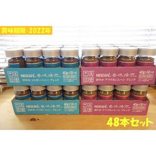 Nestle - ネスレ 香味焙煎 コーヒー 48本 ② 円やか 鮮やか
