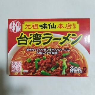 台湾ラーメン  味仙(麺類)