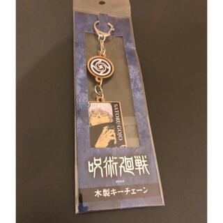 集英社 - 呪術廻戦 木製キーチェーン 五条悟 ジャンプショップ