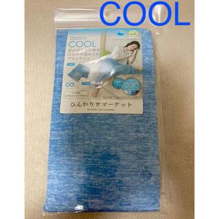 新品 COOL ひんやりサマーケット(タオルケット)