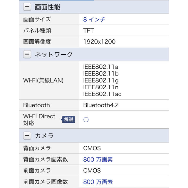 HUAWEI(ファーウェイ)の美品 HUAWEI Mediapad M3 Lite S 702HW タブレット スマホ/家電/カメラのPC/タブレット(タブレット)の商品写真