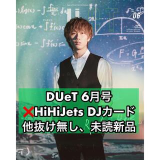 集英社 - 【未読】DUeT2021年6月号 本誌1冊 阿部亮平 DJカードのみ抜けあり