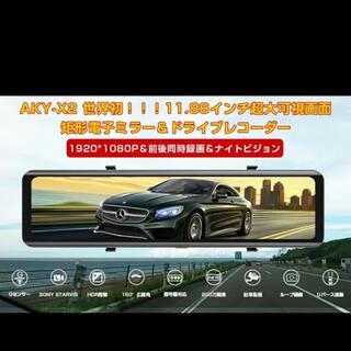ミラー型ドライブレコーダー 【AKEEYO 】AKY-X2