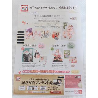 スタジオマリオ 記念写真プレゼント券 合計15,290円相当(その他)