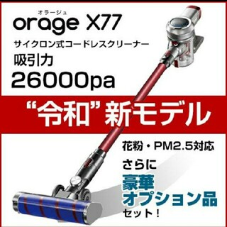 コードレス 2in1 コードレス掃除機 サイクロン式 Orage X77 (掃除機)
