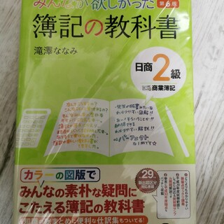 タックシュッパン(TAC出版)の簿記の教科書日商2級商業簿記 第6版(資格/検定)
