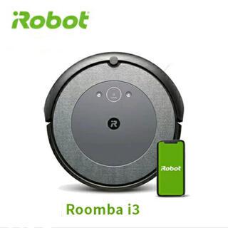 アイロボット(iRobot)のルンバ i3(掃除機)