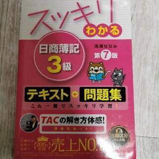 タックシュッパン(TAC出版)のスッキリわかる日商簿記3級 第7版(資格/検定)