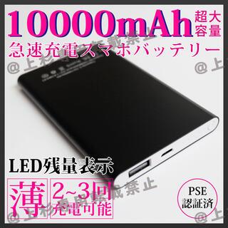 10000mAhモバイルバッテリー軽量薄型 &ブラック(バッテリー/充電器)