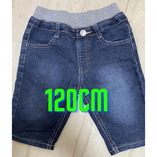 デニム ハーフパンツ ズボン 120