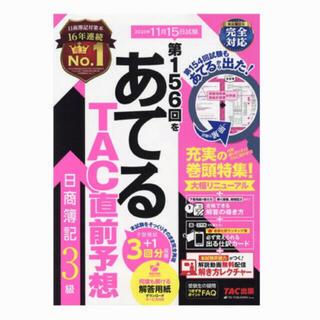 タックシュッパン(TAC出版)の❇︎美品❇︎ 第156回をあてるTAC直前予想 日商簿記3級 ❇︎(資格/検定)