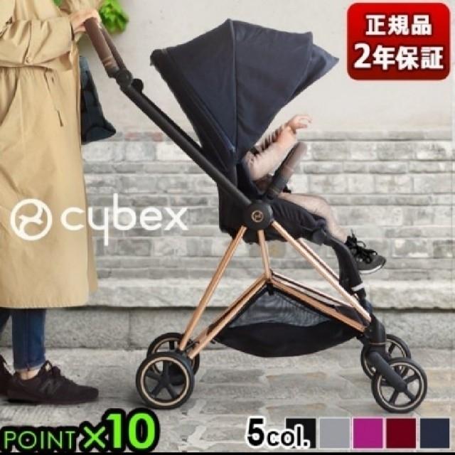 cybex(サイベックス)の新品未使用 サイベックス ミオス ローズゴールド キッズ/ベビー/マタニティの外出/移動用品(ベビーカー/バギー)の商品写真