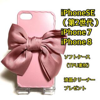 iPhoneSE(第2世代)/iPhone7/iPhone8 液晶クリーナー付