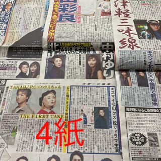 Kis-My-Ft2 - 北山宏光 TAKAHIRO ハラミちゃん 新聞