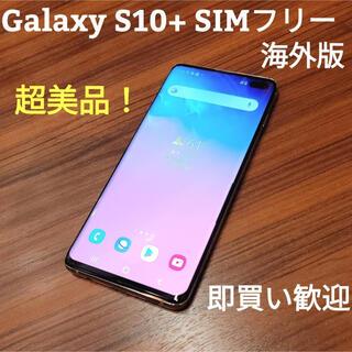 SAMSUNG - Galaxy S10+ SIMフリー 海外版 超美品! 即買い歓迎! ケース付き