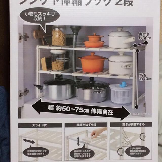 ニトリ(ニトリ)のニトリ シンク下収納 伸縮タイプ インテリア/住まい/日用品のキッチン/食器(収納/キッチン雑貨)の商品写真