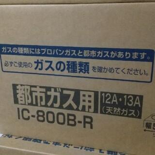 未開封 パロマ IC-800B-R ガスコンロ 都市ガス(ガスレンジ)