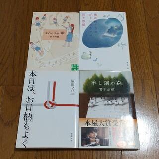 4冊セット 原田マハ 本日はお日柄もよく 宮下奈都 羊と鋼の森 ほか(文学/小説)