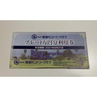黒潮カントリークラブ ゴルフ プレー利用券(ゴルフ場)
