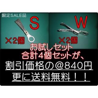 オリジナル(Original)のSALE品 4個セット 静電気放電平編柵端子 スタティックディスチャージャー(汎用パーツ)