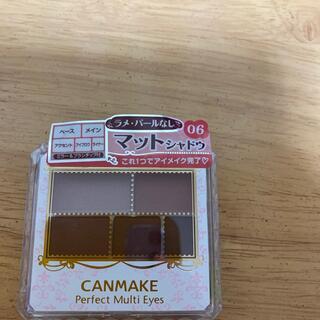 CANMAKE - キャンメイク(CANMAKE) パーフェクトマルチアイズ 06 ロマンスベージュ