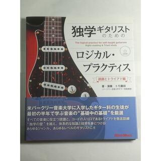独学ギタリストのためのロジカル・プラクティス CD付 トモ藤田(ポピュラー)
