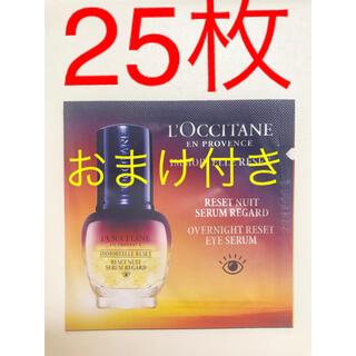 L'OCCITANE - ロクシタン イモーテルオーバーナイトリセットアイセラム サンプル 25 おまけ付