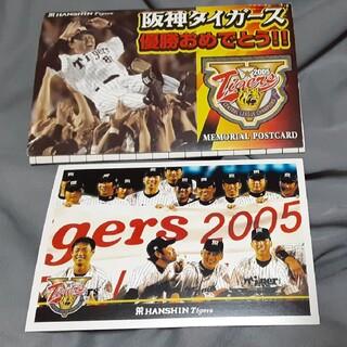 ハンシンタイガース(阪神タイガース)の⏹️新品、未使用⏹️ 阪神タイガース2005年優勝🏆ポストカード(応援グッズ)
