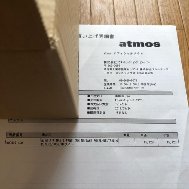 NIKE(ナイキ)のNIKE AIR MAX 1 PRNT 27 atmos game royal メンズの靴/シューズ(スニーカー)の商品写真