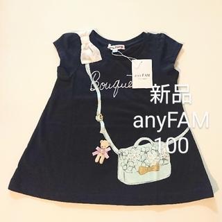 anyFAM - エニィファム 子供服 女の子 100 Tシャツ カットソー 半袖 新品