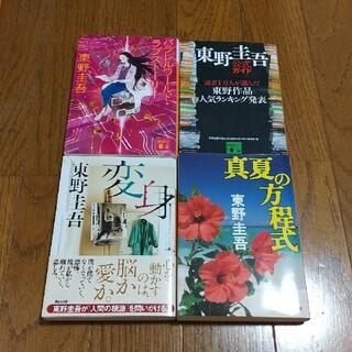 4冊 東野圭吾 変身 パラレルワールドラブストーリー 真夏の方程式 公式ガイド(文学/小説)