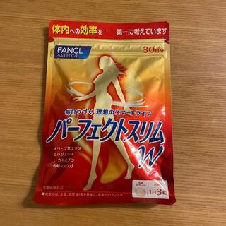 ファンケル(FANCL)のマリーアントアネット様専用◇パーフェクトスリム W 30日分(ダイエット食品)