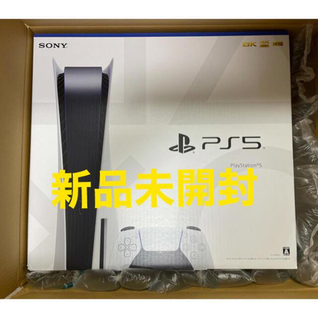 PlayStation(プレイステーション)のPS5 PlayStation5 本体  CFI-1000A01 エンタメ/ホビーのゲームソフト/ゲーム機本体(家庭用ゲーム機本体)の商品写真