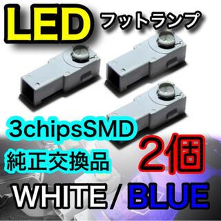 LED フットランプ フットライト ルームランプ 純正型交換
